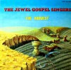 Product Image: The Jewel Gospel Singers - The Harvest